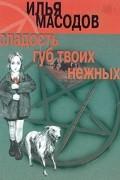 Илья Масодов - Сладость губ твоих нежных