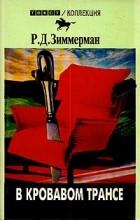 Р. Д. Зиммерман - В кровавом трансе
