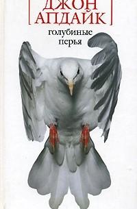 Джон Апдайк - Голубиные перья