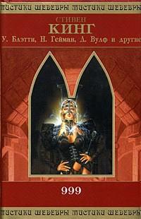 Антология - 999 (сборник)