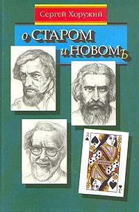 Сергей Хоружий - О старом и новом
