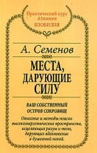 А. Семенов - Места, дарующие силу