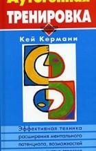 Кей Кермани - Аутогенная тренировка
