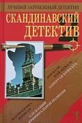 Пер Валё, Май Шеваль, Матти Йоэнсуу - Скандинавский детектив - 2 (сборник)