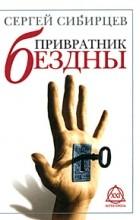 Сергей Сибирцев - Привратник Бездны (сборник)