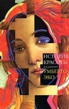 Под редакцией Умберто Эко - История красоты