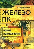 В. Мураховский - Железо ПК. Новые возможности