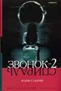 Кодзи Судзуки - Звонок-2