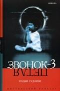 Кодзи Судзуки - Звонок-3