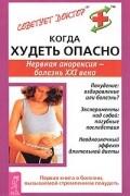 И. К. Куприянова - Когда худеть опасно. Нервная анорексия - болезнь XXI века