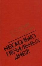 Василий Гроссман - Несколько печальных дней (сборник)