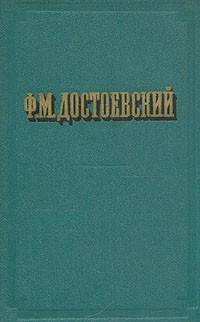 Читать книгу - федор михайлович достоевский - том 2