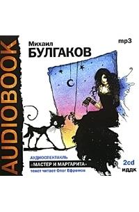 МИХАИЛ БУЛГАКОВ МАСТЕР И МАРГАРИТА АУДИОКНИГА MP3 СКАЧАТЬ БЕСПЛАТНО