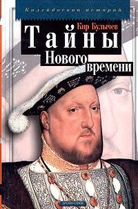 Кир Булычёв - Тайны Нового времени