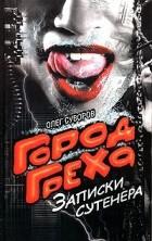 Олег Суворов - Город греха. Записки сутенера