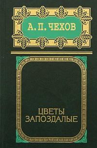Антон Чехов - Собрание сочинений в 8 томах. Том 1. Цветы запоздалые (сборник)