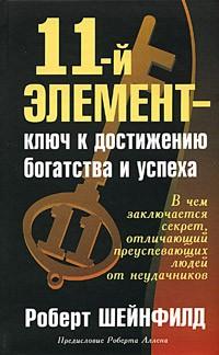 Роберт Шейнфилд - 11-й элемент - ключ к достижению богатства и успеха