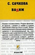 Светлана Сачкова - Вадим