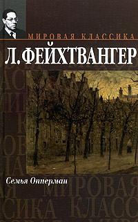 Л. Фейхтвангер - Семья Опперман