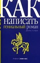 Джеймс Н. Фрэй - Как написать гениальный роман