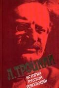 Л. Троцкий - История русской революции. Том 1