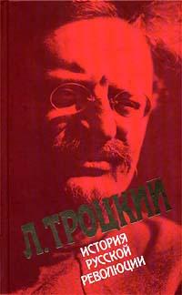 Л. Троцкий - История русской революции. Том 1 (сборник)