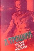Л. Троцкий - История русской революции. Том 2 (1)