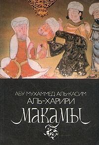 Абу Мухаммед аль-Кâсим ибн Али аль-Басри аль-Харири  - Макамы