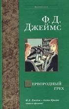Ф. Д. Джеймс - Первородный грех