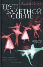 Эллен Полл - Труп на балетной сцене