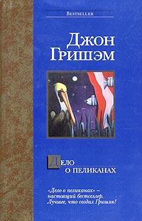 Джон Гришэм - Дело о пеликанах