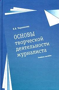Обложка Основы творческой деятельности журналиста