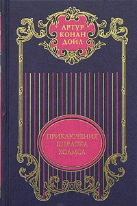 Артур Конан Дойл - Артур Конан Дойл. Собрание сочинений в 12 томах. Том 1. Приключения Шерлока Холмса (сборник)