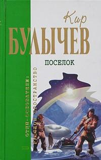 Кир Булычёв - Поселок. Повести (сборник)