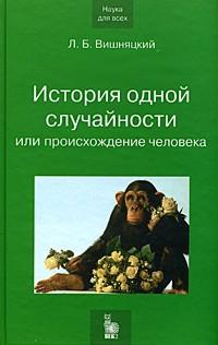 Л. Б. Вишняцкий - История одной случайности, или Происхождение человека