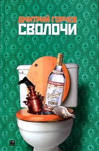 Дмитрий Горчев - Сволочи