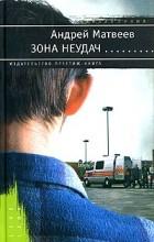Андрей Матвеев - Зона неудач