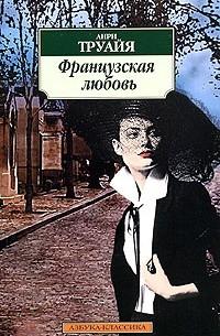 Анри Труайя - Французская любовь (сборник)