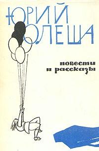 Юрий Олеша - Повести и рассказы
