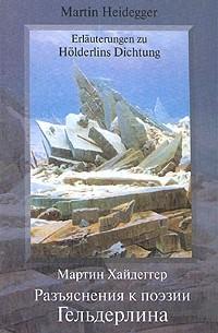 Мартин Хайдеггер - Разъяснения к поэзии Гельдерлина