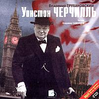 Владимир Трухановский - Уинстон Черчилль (аудиокнига MP3 на 2 CD)