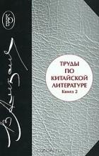 Алексеев В.М. - Труды по китайской литературе. В двух книгах. Книга 2