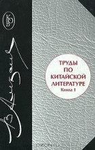 Алексеев В.М. - Труды по китайской литературе. В двух книгах. Книга 1