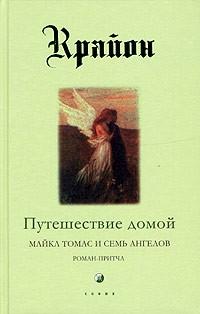 Кэрролл Ли - Крайон. Книга 5. Путешествие домой. Майкл Томас и семь ангелов