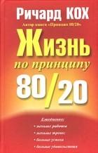 Ричард Кох - Жизнь по принципу 80/20