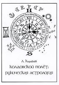 Леонид Кораблев - Колдовской полет: руническая астрология