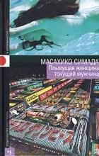 Масахико Симада - Плывущая женщина, тонущий мужчина