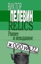 Виктор Пелевин - Relics. Раннее и неизданное (сборник)