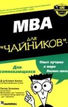 """Кэтлин Аллен, Питер Экономи - MBA для """"чайников"""""""
