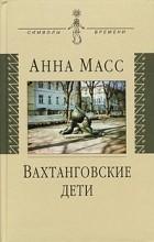 Анна Масс - Вахтанговские дети